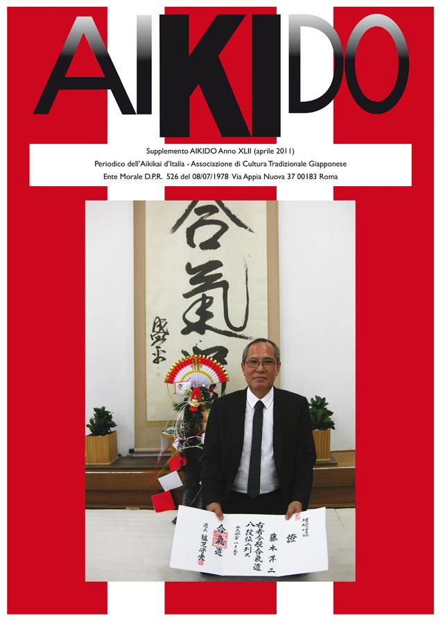 Aikido_XLII_suppl_01