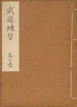 Budo Ueshiba 1938 Cover