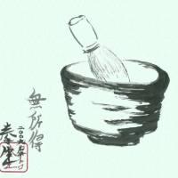 Quaderni Zanshin: Mushotoku