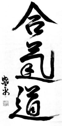 Gli ideogrammi Ai-Ki-Do
