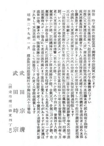 Yukiyoshi Takahashi - Daito-ryu-Soke