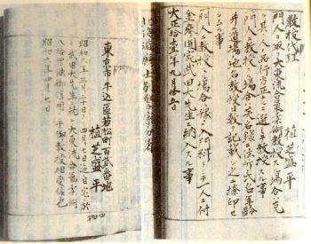 Ueshiba Morihei Kyoju Dairi